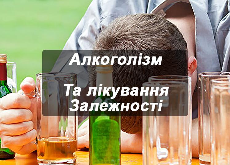 Лечениеалкоголизма