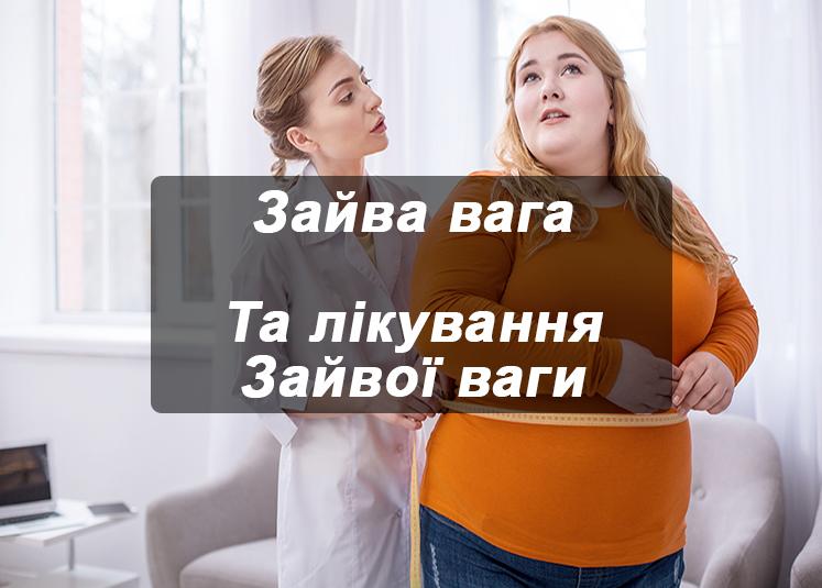 лишний вес