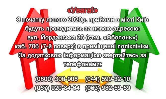 переїзд Київ (2)