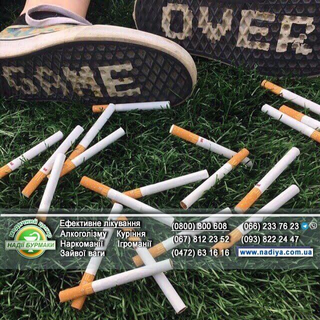 БEНЕФІТИ відмови від куріння