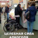 чоловік на колясці