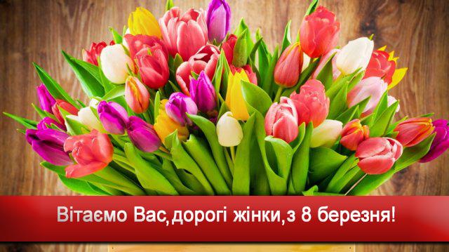 Вітаємо Вас, дорогі жінки, з 8 березня!