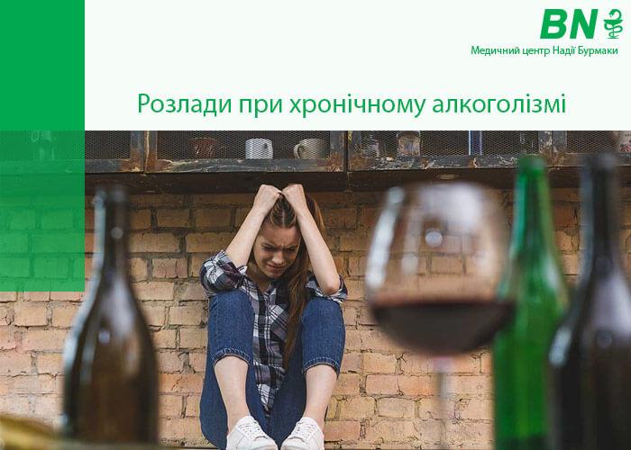Алкогольний делірій, алкогольна депресія, алкогольна епілепсія при алкоголізмі