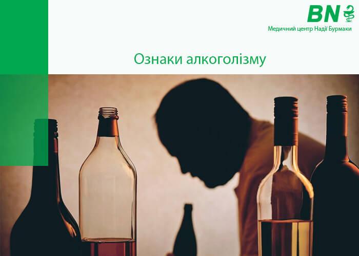 Перелік семи основних ознак алкоголізму