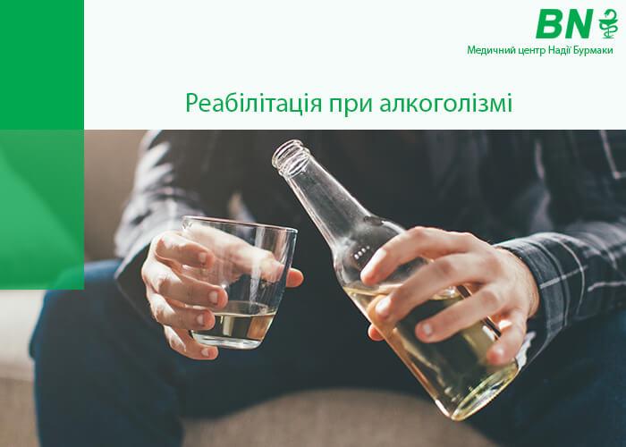 Методи та етапи лікування алкогольної залежності