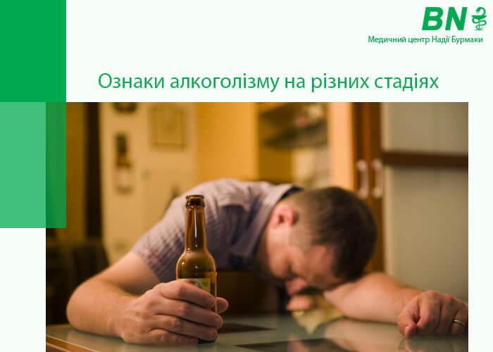 Симптоми алкогольної залежності на різних стадіях