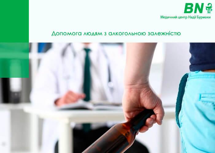 допомога при алкоголізмі в медичному цетрі надії бурмаки