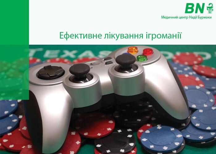 Де лікувати ігрову залежність в Україні