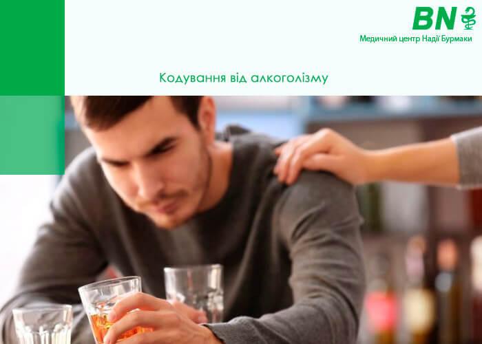 як відбувається кодування від алкоголізму