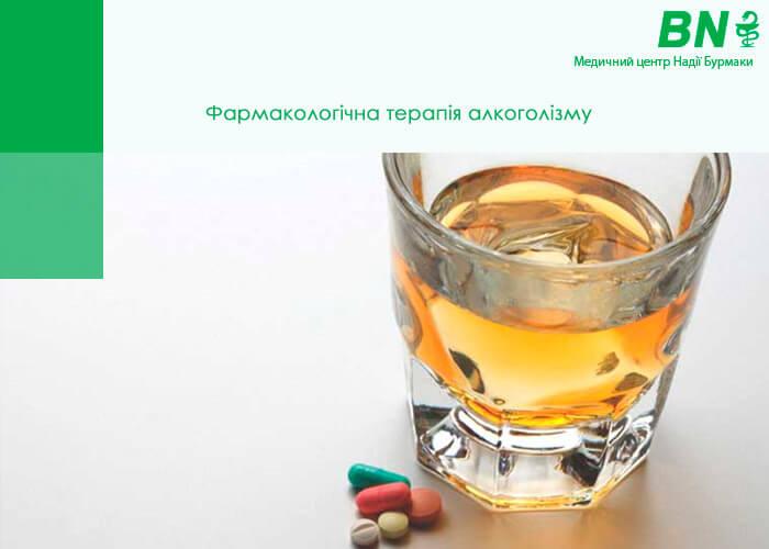 ліки при алкоголізмі, медикаментозна терапія алкоголізму