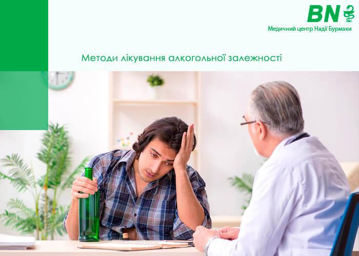 сучасні та ефективні методи лікування алкогольної залежності