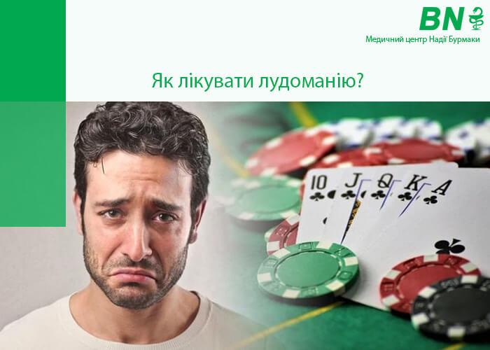 Медикаментозна терапія лудоманії, психотерапія ігрової залежності
