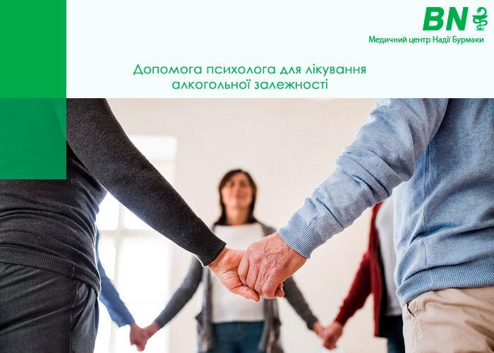 психотерапія для лікування алкогольної залежності психоаналіз, сімейна психотерапія, поведінкова терапія, конультування, підвищення мотивації