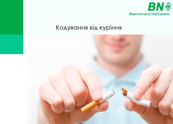 Гіпноз та переконання як способ кинути палити