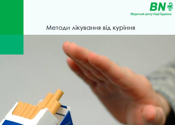 Ефективне лікування тютюнопаління на різних стадіях