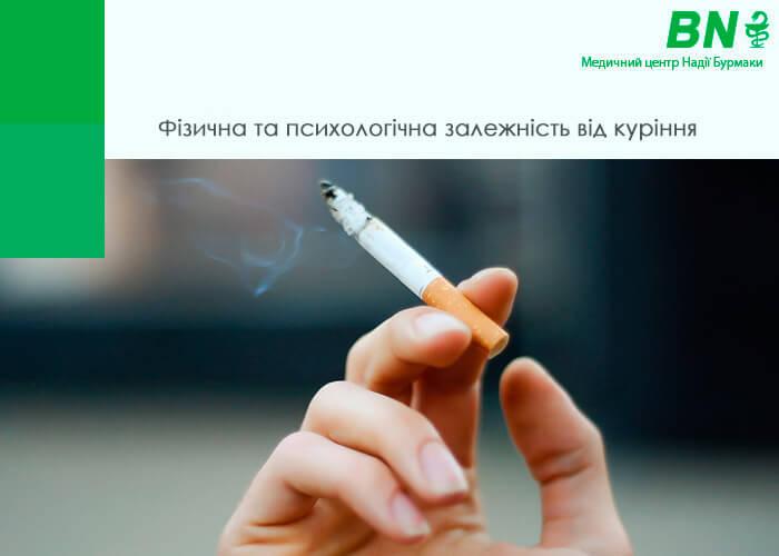 Фізична та психологічна залежність від паління