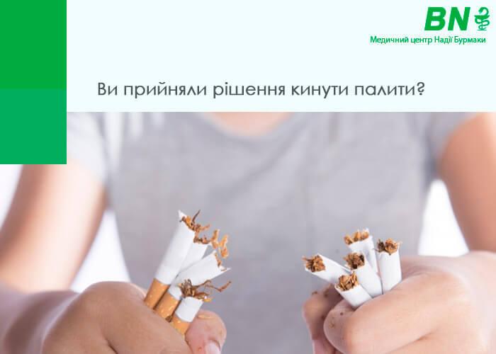Як самостійно відмовитись від цигарок